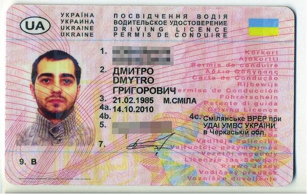 показать новый бланк водительского удостоверения