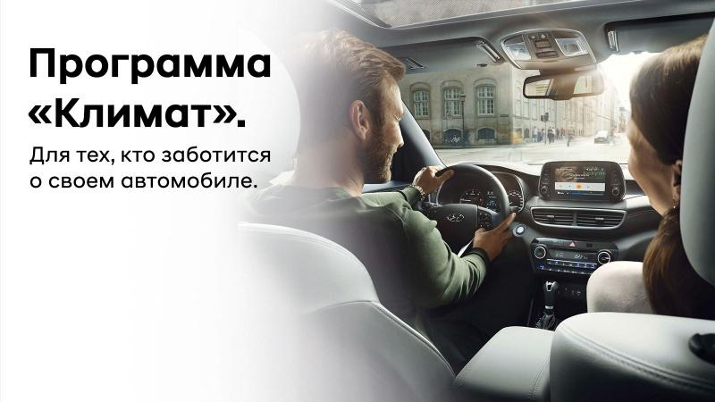 АВИЛОН,очистка,сервис,Hyundai