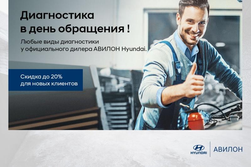 АВИЛОН,Диагностика,сервис,Hyundai