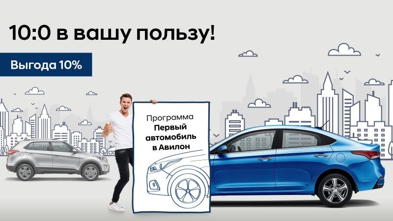 Solaris,Creta,госпрограмма,Hyundai,АВИЛОН,Первыйавтомобиль